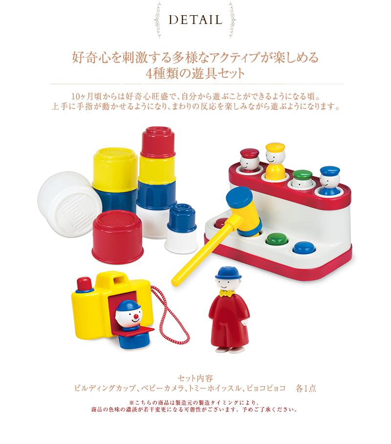 BorneLund ボーネルンド Ambi Toys アンビ・トーイ トドラーギフトセット AM31226J おうち時間
