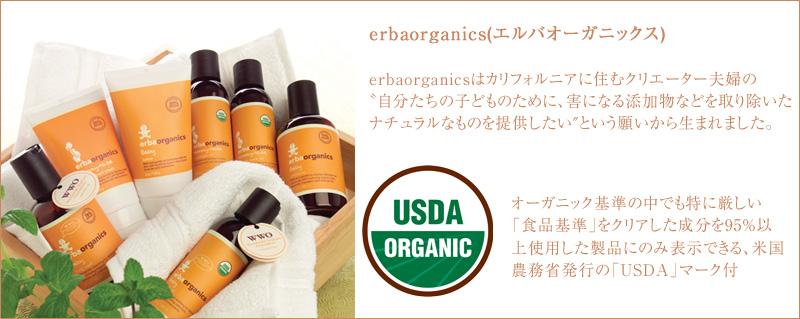 erbaorganics エルバオーガニックス ストレッチマーククリーム 125g