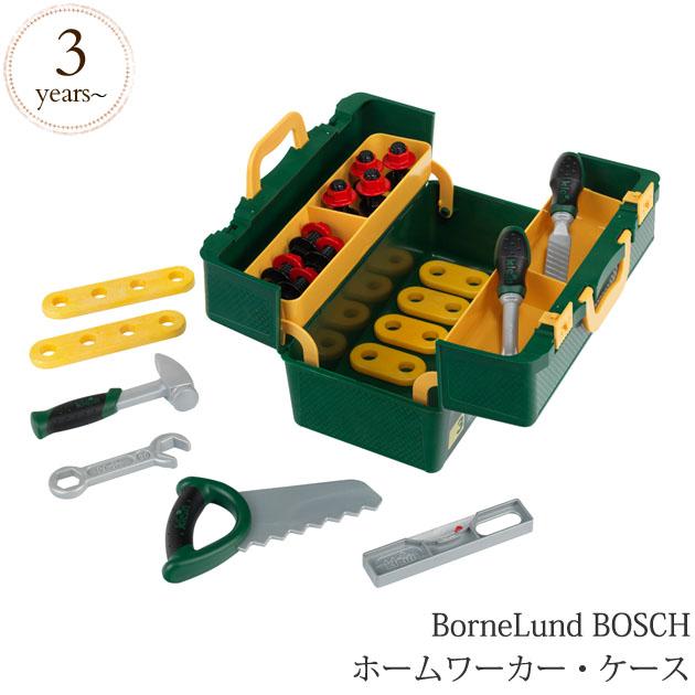 BorneLund ボーネルンド BOSCH ボッシュ ホームワーカー・ケース KL8547 おうち時間
