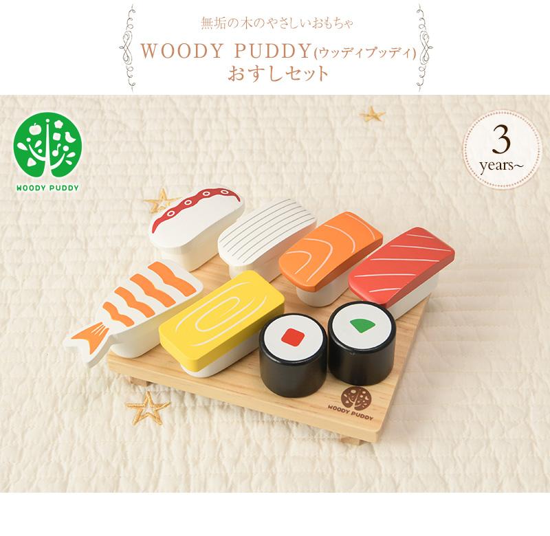 WOODY PUDDY ウッディプッディ おすしセット G05-1217