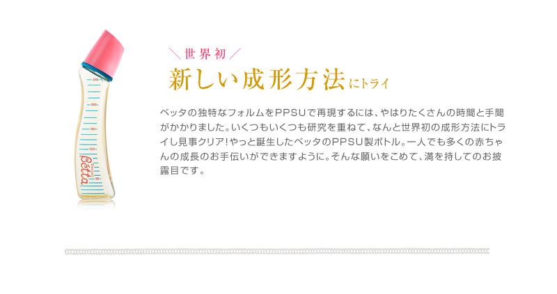 【正規販売店】 ドクターベッタ 日本製 哺乳瓶(PPSU製)Flower フラワー ブレイン120ml SF4-120ml