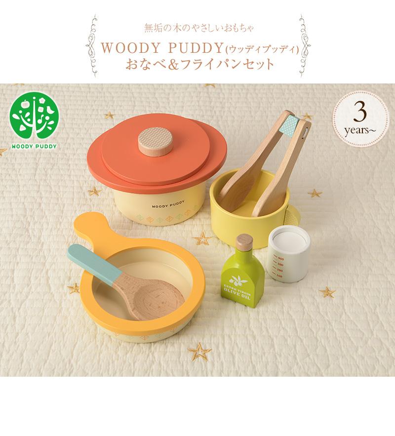 WOODY PUDDY ウッディプッディ おなべ&フライパンセット G05-1214