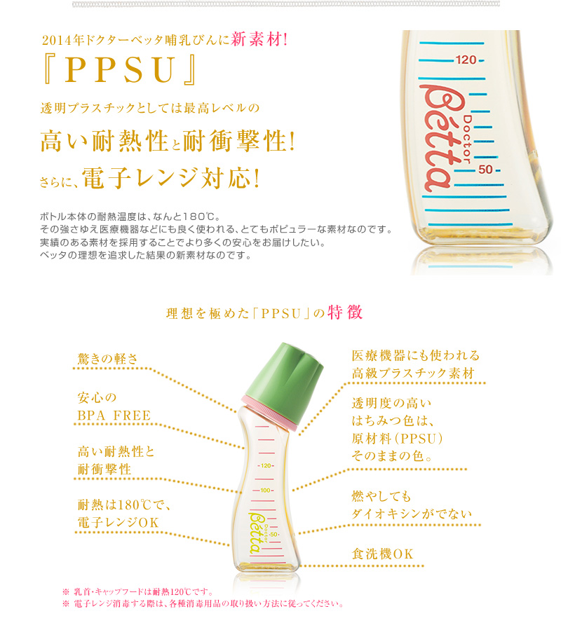 【正規販売店】 ドクターベッタ 日本製 哺乳瓶(PPSU製)Flower フラワー ブレイン240ml SF4-240ml
