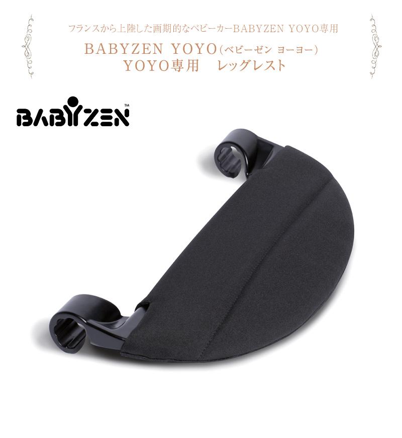 BABY ZEN YOYO ベビーゼン ヨーヨー YOYO専用 レッグレスト  12656720