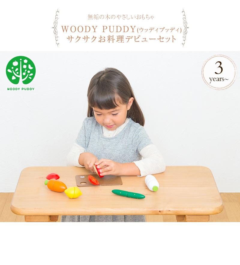 WOODY PUDDY ウッディプッディ サクサクお料理デビューセット G05-121  おうち時間