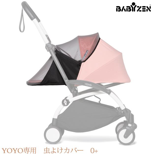 BABY ZEN YOYO ベビーゼン ヨーヨー YOYO専用 虫よけカバー 0+ 12656058