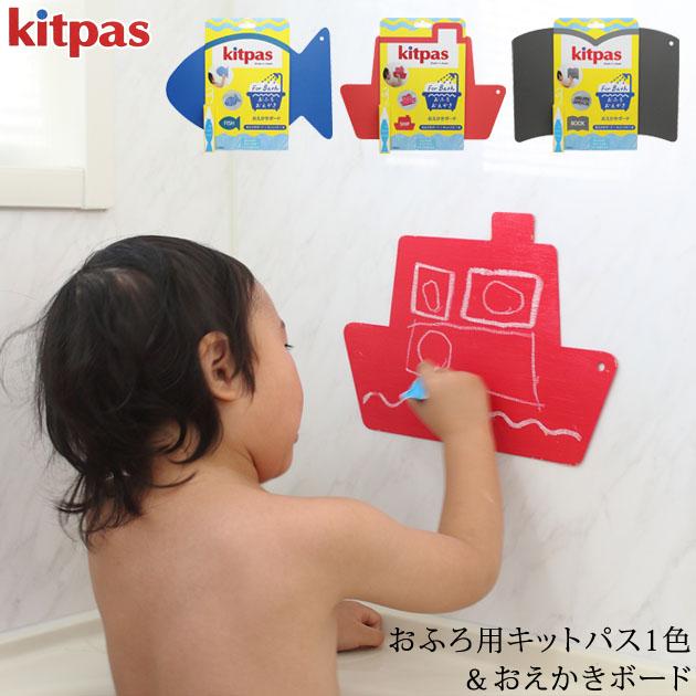 Kitpas キットパス おふろ用キットパス1色&おえかきボード