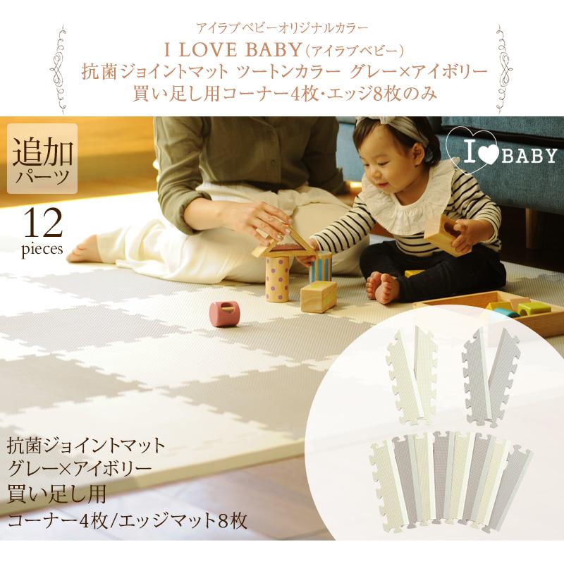 【床暖房対応】 I LOVE BABY アイラブベビー 抗菌 ジョイントマット ツートンカラー グレー×アイボリー 買い足し用コーナー4枚・エッジ8枚のみ