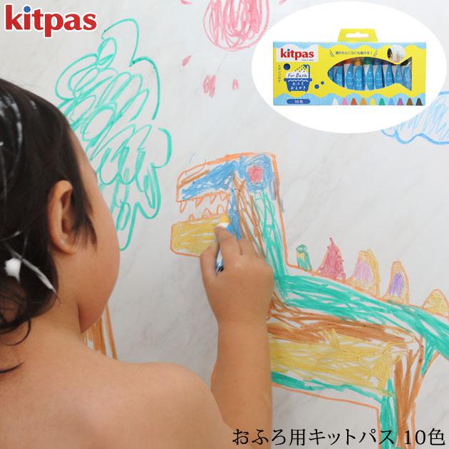 Kitpas キットパス おふろ用キットパス 10色 NZNR00608