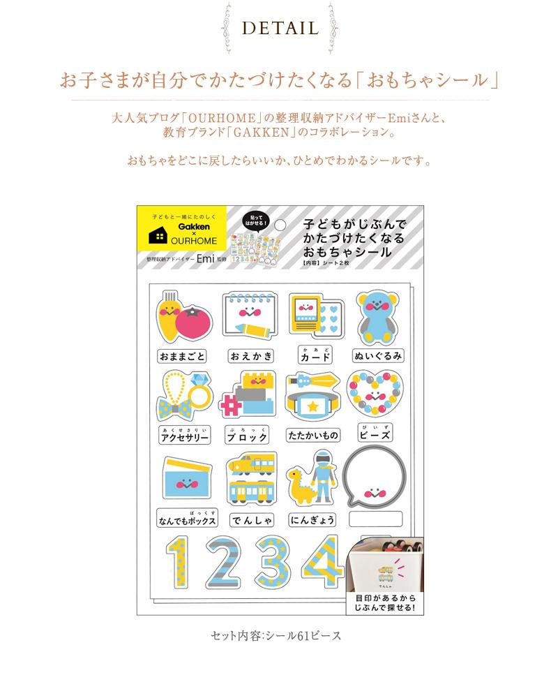 OHM おもちゃシール M09804