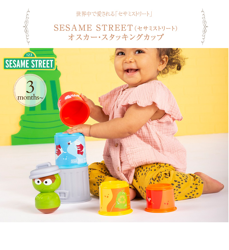 SESAME STREET セサミストリート オスカー・スタッキングカップ  12078