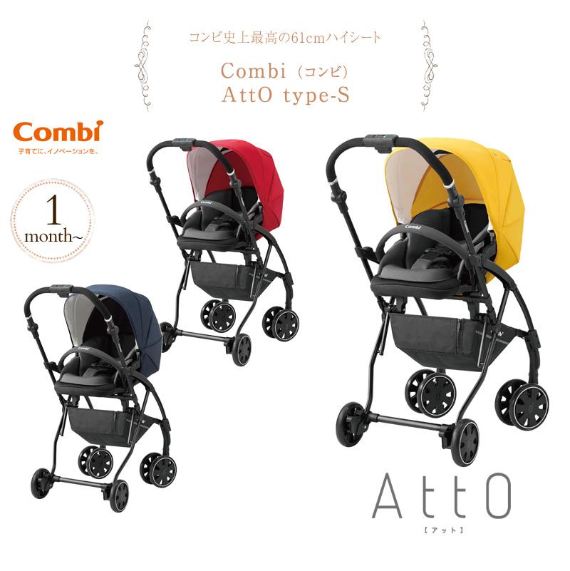Combi コンビ  AttO type-S