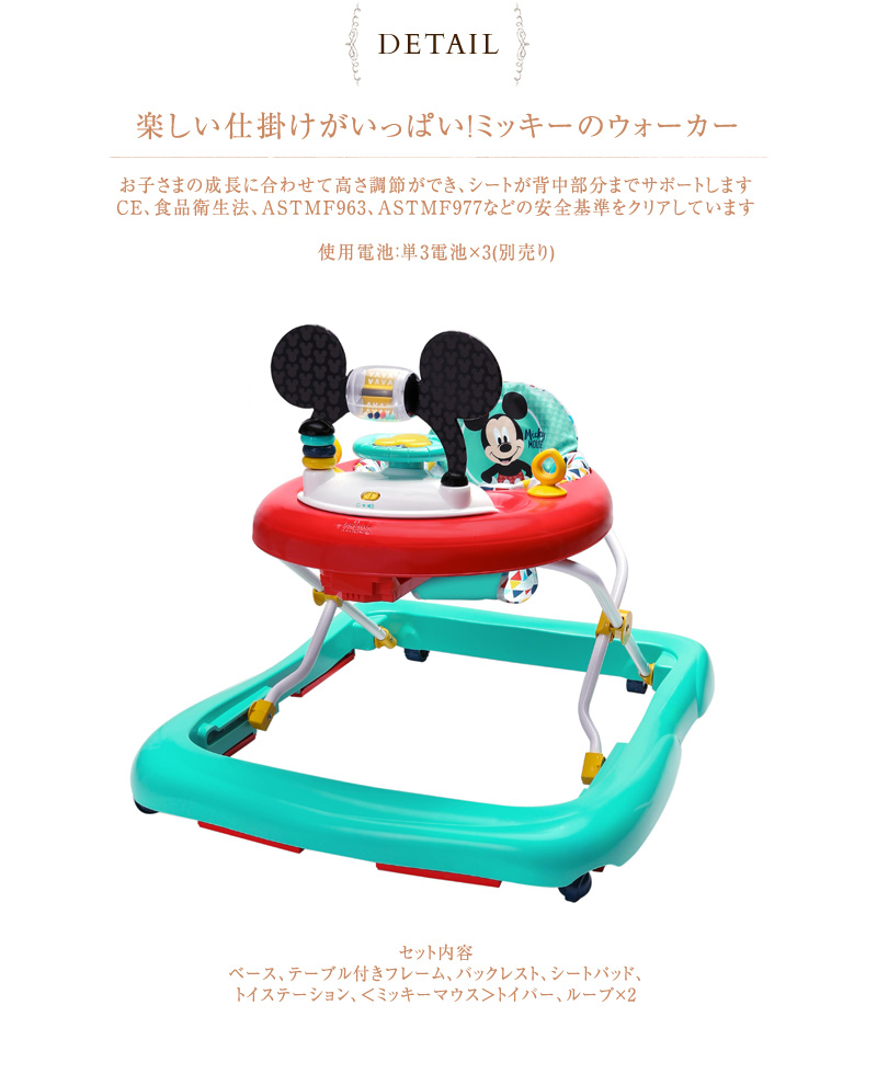 Disney baby ディズニーベビー ミッキーマウス・ハッピートライアングル・ウォーカー 11237