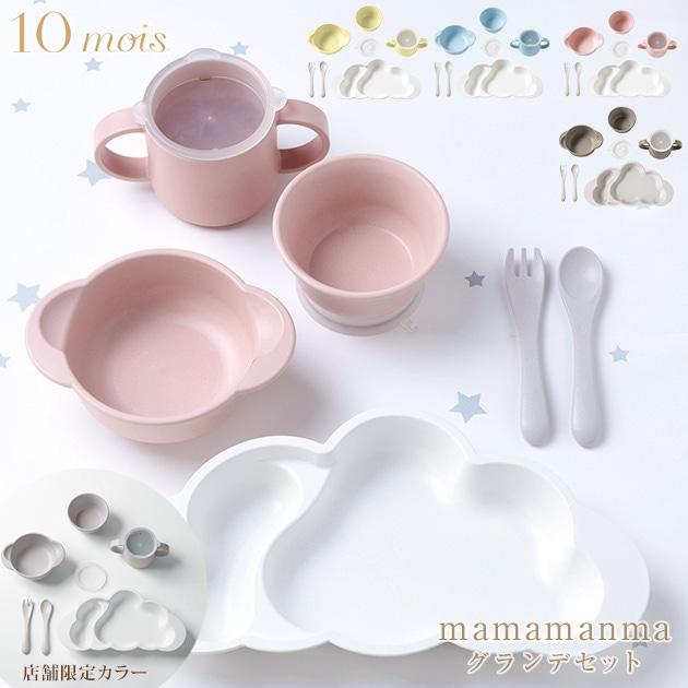 10mois ディモワ mamamanma マママンマ グランデ セット