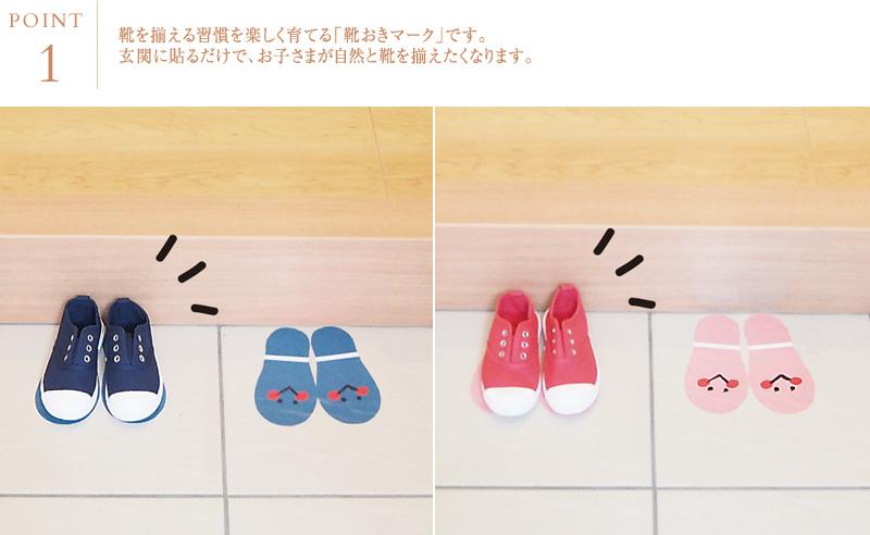 OHM 靴おきマーク