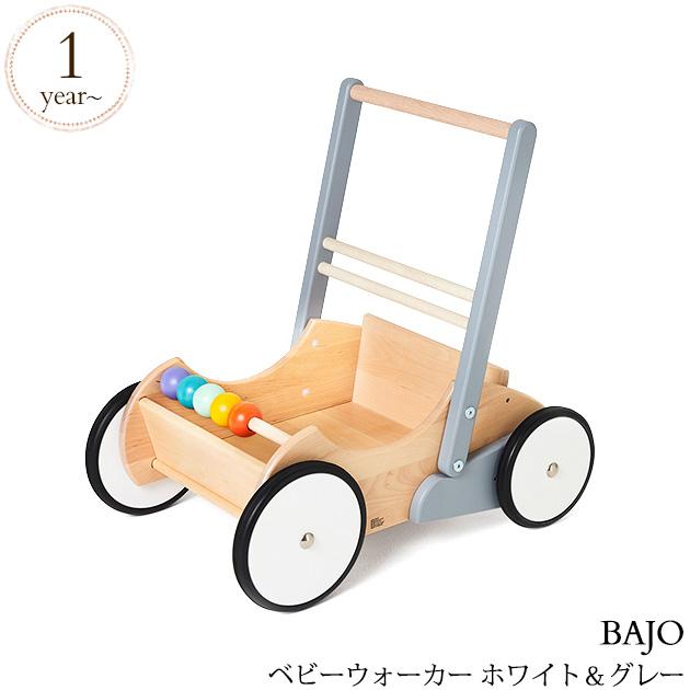 BAJO バヨ ベビーウォーカー ホワイト&グレー BAJ73140