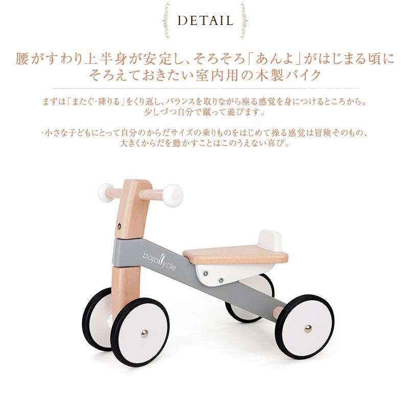 BAJO バヨ 木の四輪バイク BAJ53710W