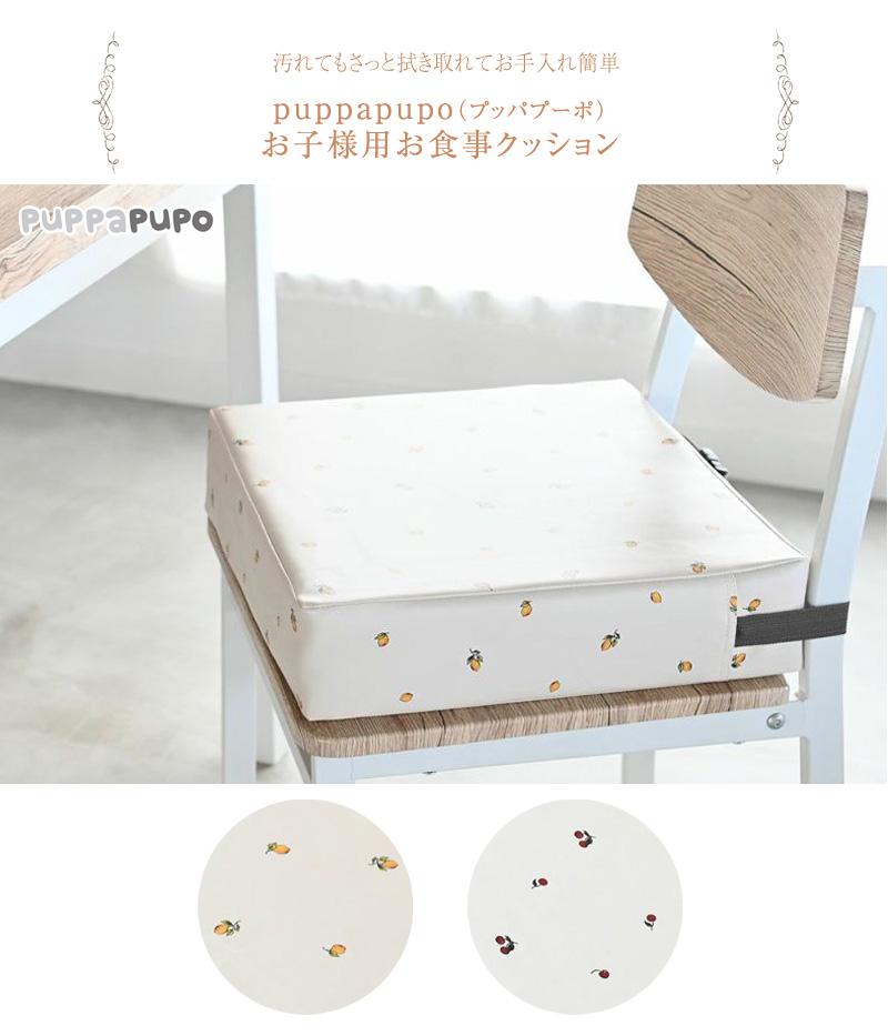 puppapupo プッパプーポ お子様用 お食事クッション