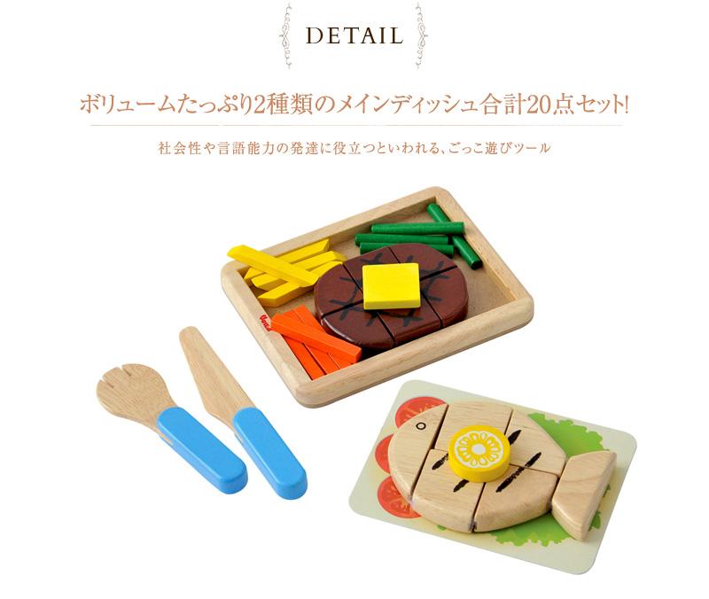 Voila ボイラ メインディッシュ S033A I'm TOY wood toy おうち時間