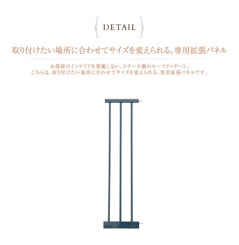 シンセーインターナショナル スチールゲート 拡張パネル 20cm
