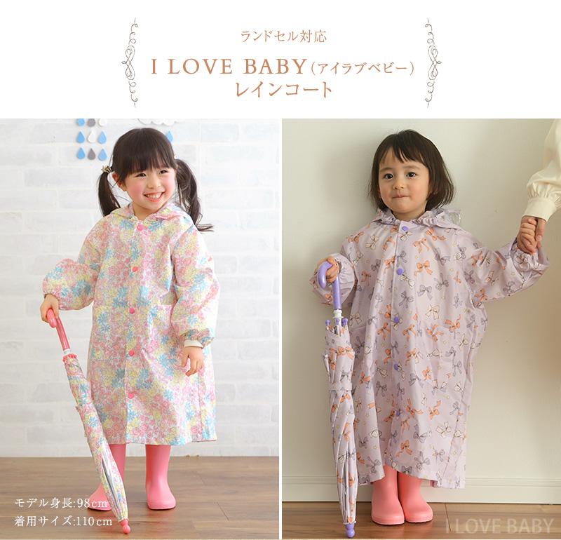 I LOVE BABY アイラブベビー レインコート