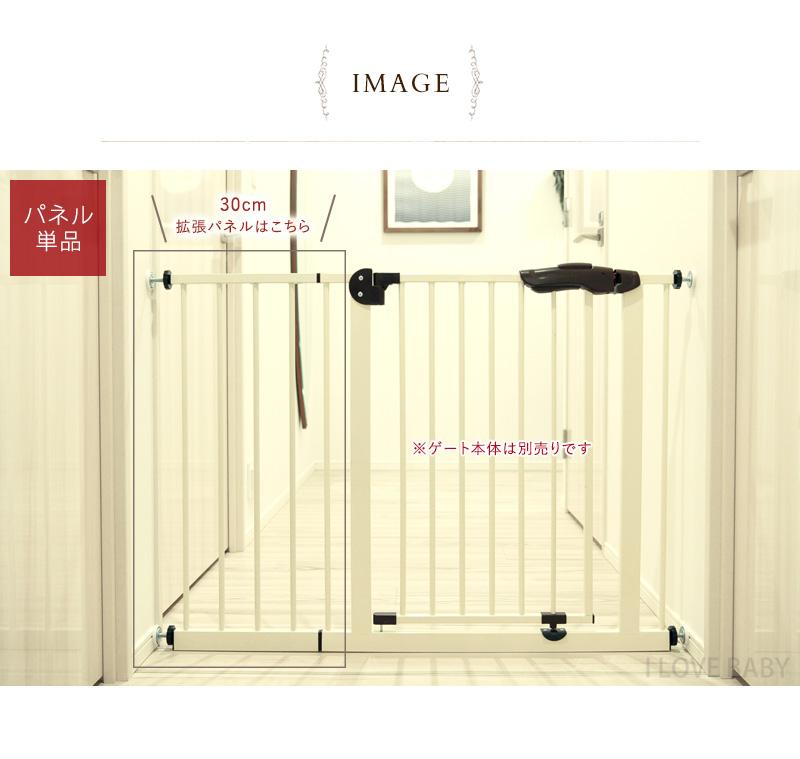 シンセーインターナショナル スチールゲート 拡張パネル 30cm