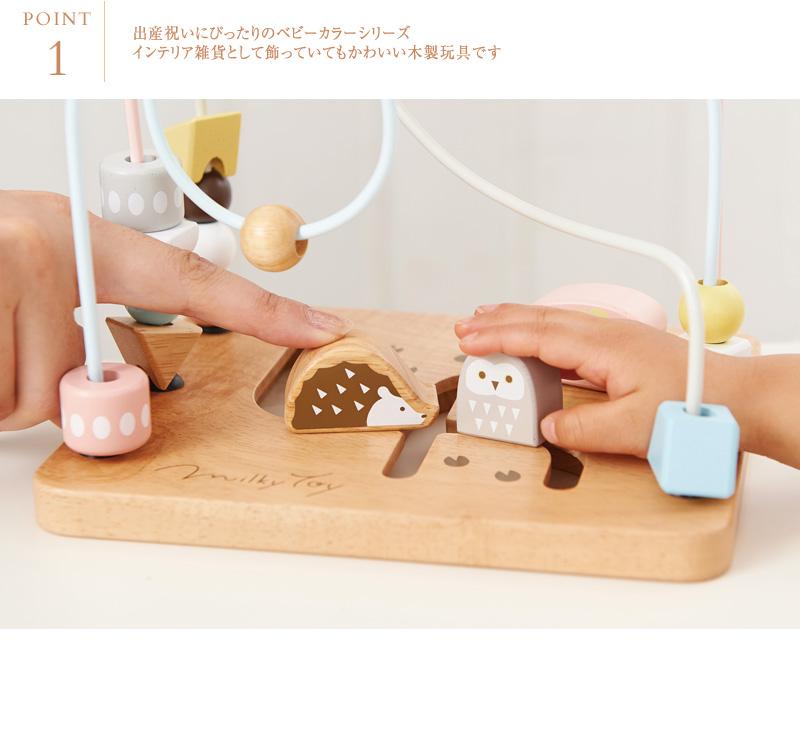 Milky Toy ミルキートイ アニマルマーチ 816851 おうち時間