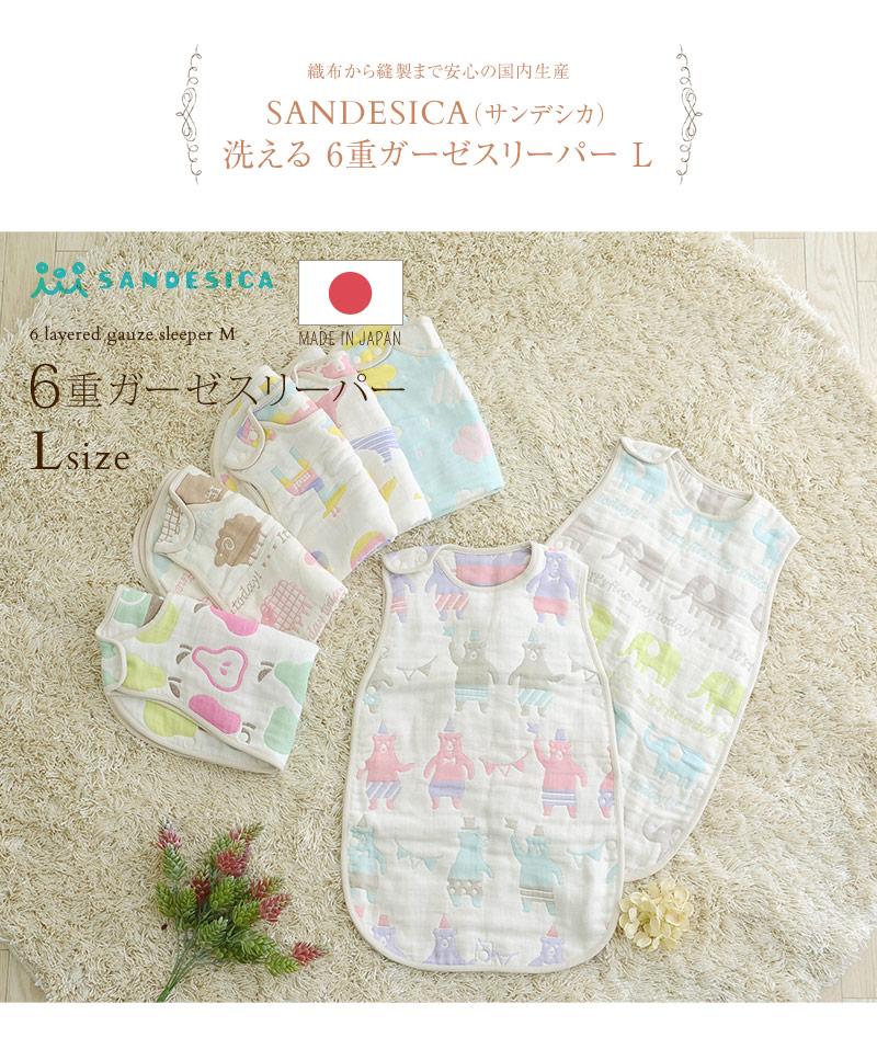 SANDESICA サンデシカ 洗える 6重ガーゼスリーパーLサイズ(めくれ防止機能付き)
