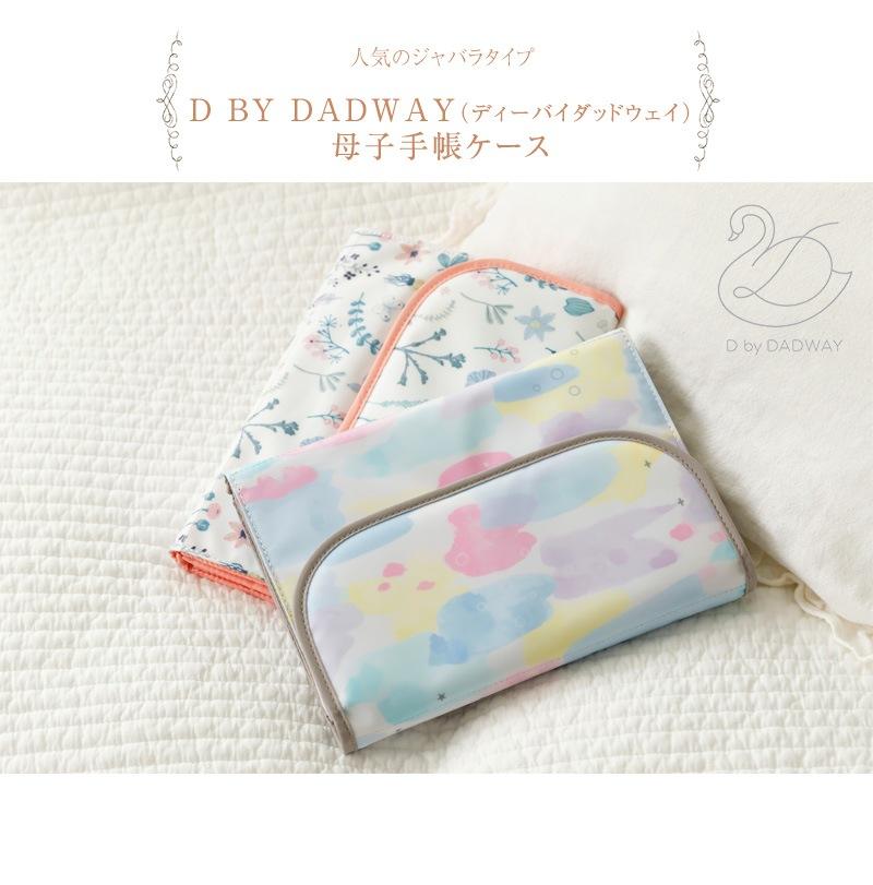 D BY DADWAY ディーバイダッドウェイ 母子手帳ケース