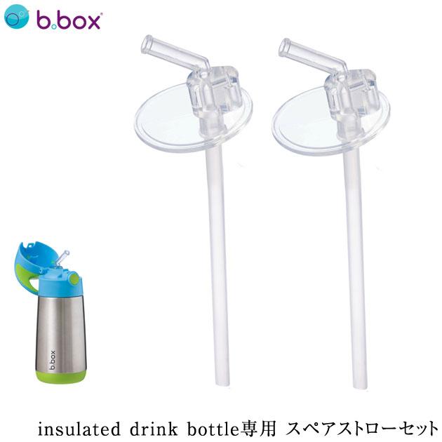 b.box ビーボックス insulated drink bottle専用 スペアストローセット 691