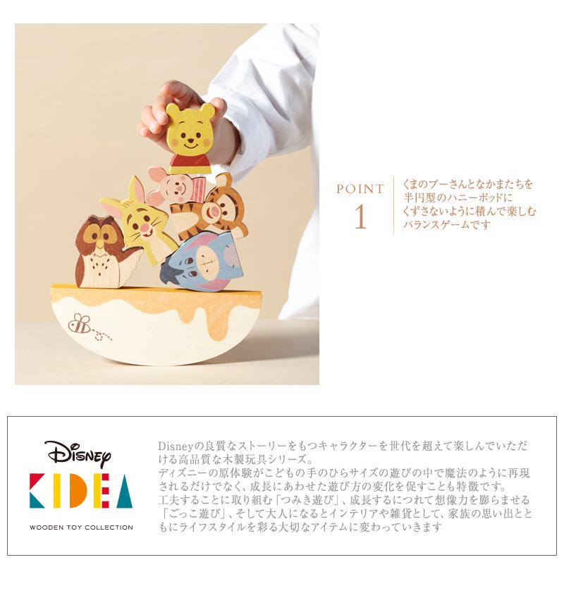 Disney KIDEA BALANCE GAME/くまのプーさんとなかまたち TYKD00401 おうち時間