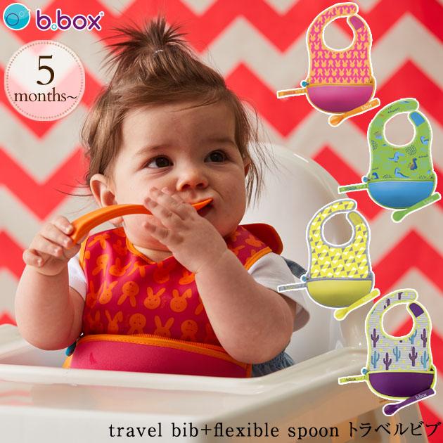 b.box ビーボックス travel bib+flexible spoon トラベルビブ