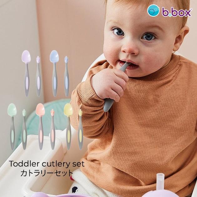 b.box ビーボックス Toddler cutlery set カトラリーセット