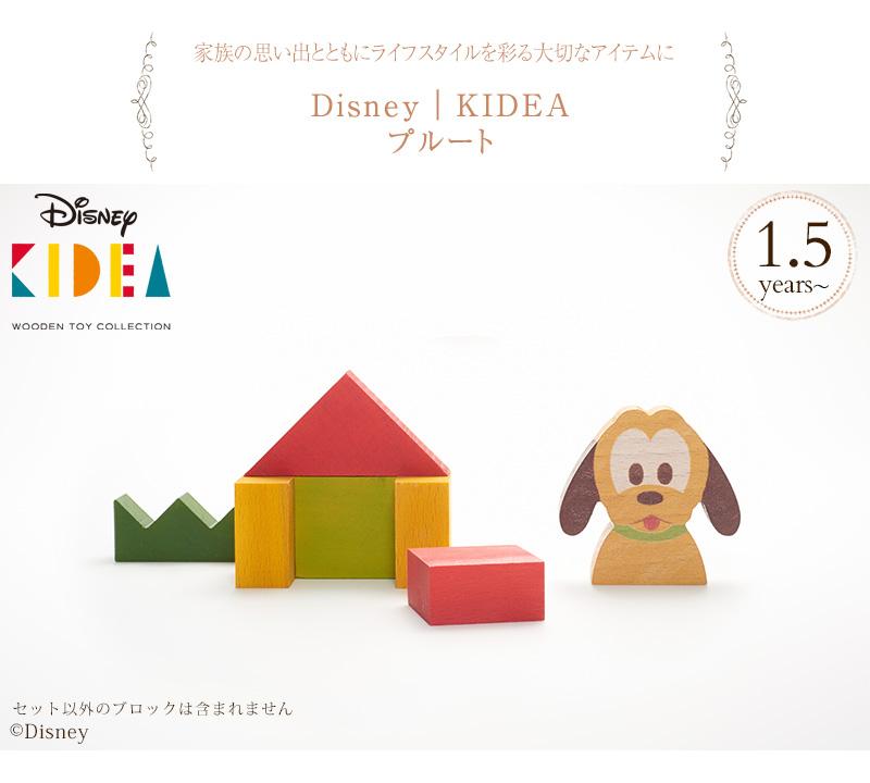 Disney KIDEA プルート TYKD00106 おうち時間