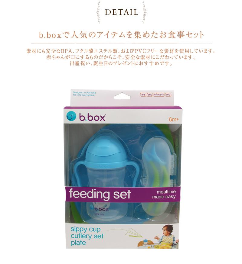 b.box ビーボックス feeding set ギフトセット