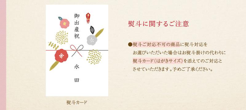 ※メール便不可 熨斗(御出産祝・クラフト)