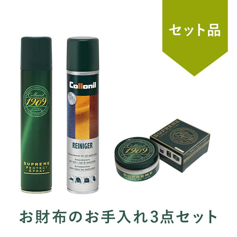 【Collonil】 お財布のお手入れ3点セット COL01 COL02 COL04