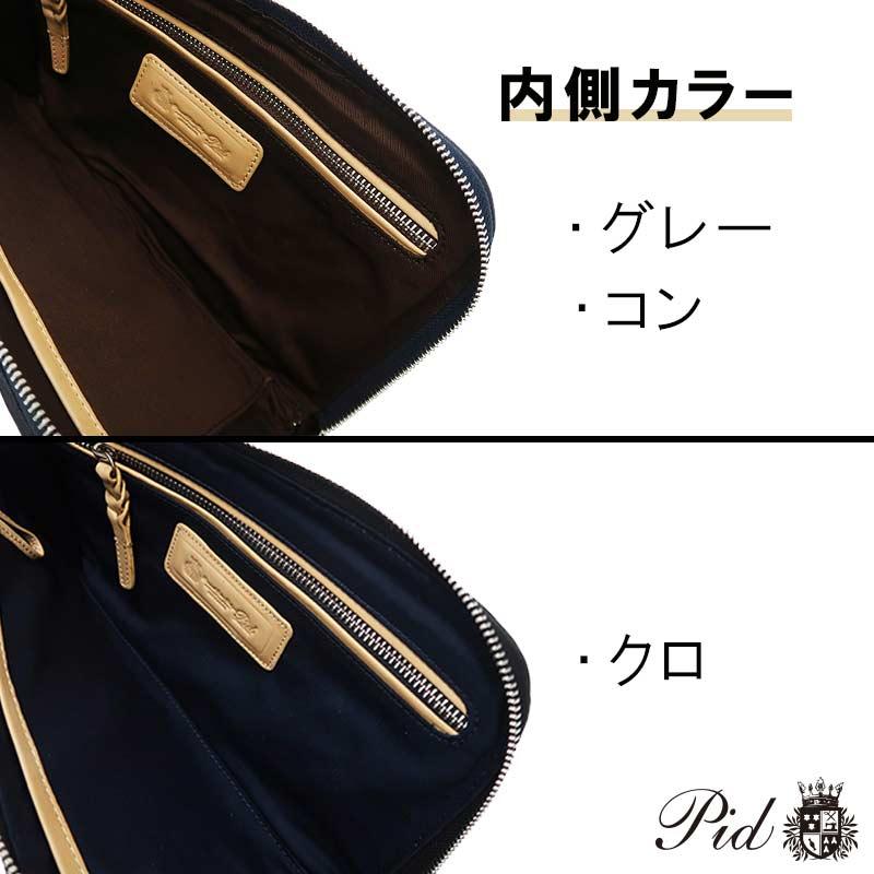 《日経マガジンスタイル掲載》 山羊革イントレチャートクラッチバッグ【PID】PAH101