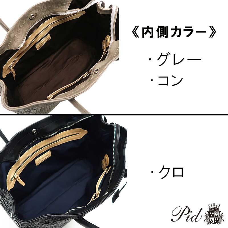 《日経マガジンスタイル掲載》 山羊革イントレチャートトートバッグ【PID】 PAH103