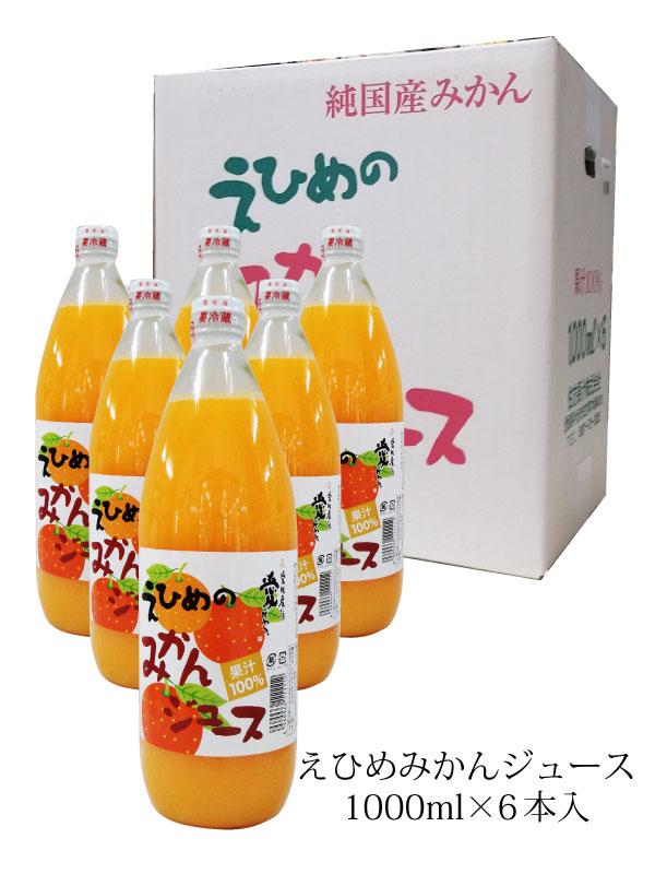 みかんジュース ストレート 無添加 伯方果汁 えひめのみかんジュース 瓶 1L×6本入 1箱