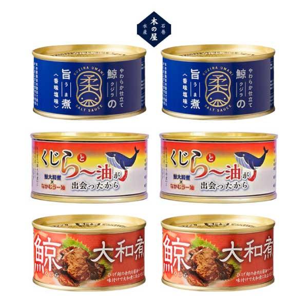 鯨缶詰 味比べ 木の屋 石巻水産 鯨の大和煮、旨煮、らー油 各2缶 計6缶