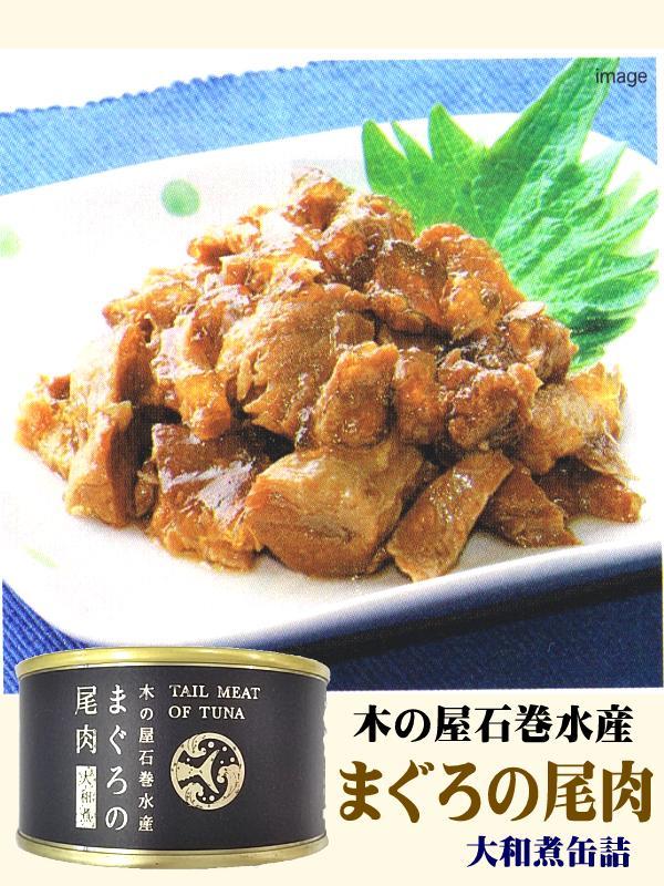 缶詰 鮪 木の屋 石巻水産 まぐろの尾肉 大和煮 缶詰 6缶 家呑み おつまみ ご飯のお供