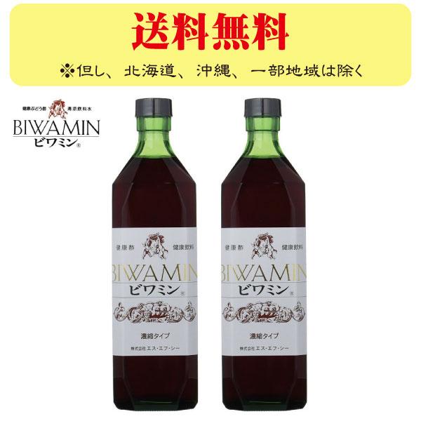 ビワの葉エキス入り 健康ぶどう酢 ビワミン 720ml 2本まとめ買い 送料無料