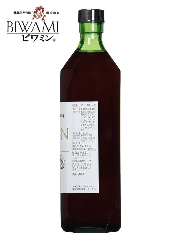 ビワミンギフトセット ビワの葉エキス入り 健康ぶどう酢 ビワミン 720ml 2本ギフトセット