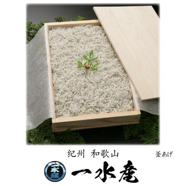 贈答用 釜あげしらす 和歌山 しらす専門店 一水産直送 木箱入 1kg