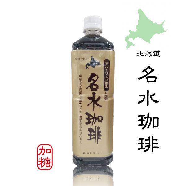 御中元 ギフト 北海道 名水珈琲 ネルドリップ抽出 加糖1L 6本入 1箱