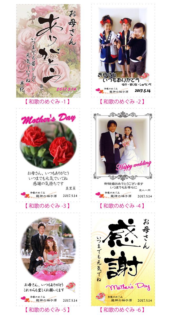 敬老の日 結婚 出産 誕生日 還暦の贈り物」 写真、名前、メッセージ入りのオリジナル和紙ラベルでお届け 果実をつかったリキュール 「和歌のめぐみ」 720ml