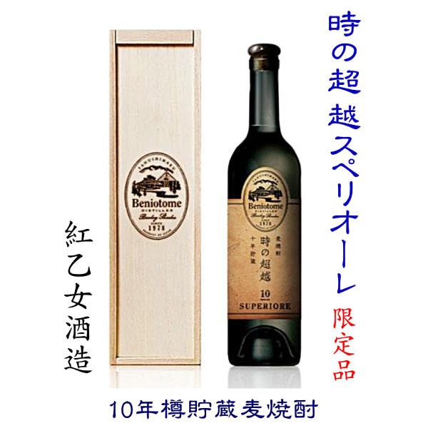 紅乙女酒造 10年貯蔵麦焼酎 「時の超越スペリオーレ25度 限定酒」720ml