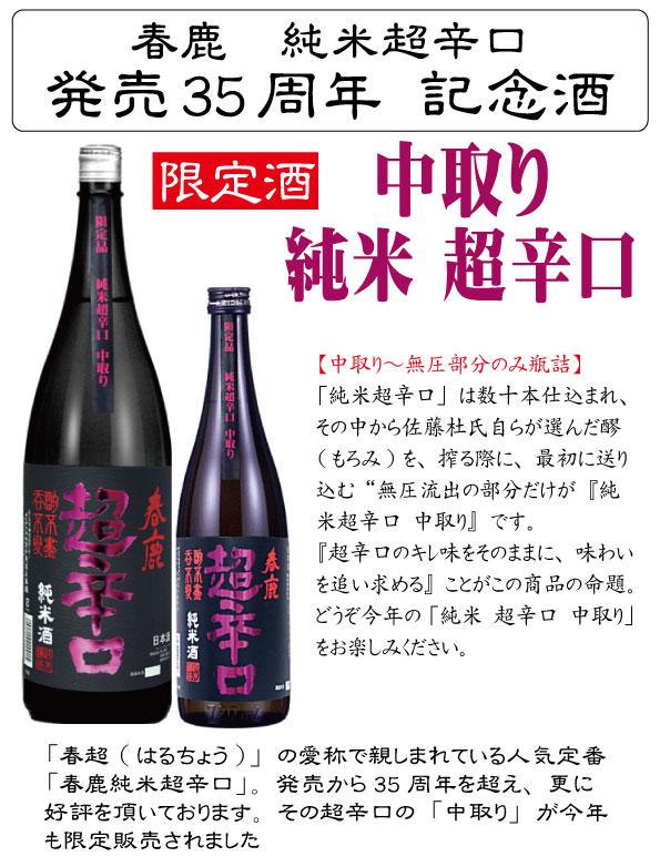 春鹿 純米 超辛口 中取り 限定酒 1800ml 奈良県 今西清兵衛商店瓶詰 2021.5