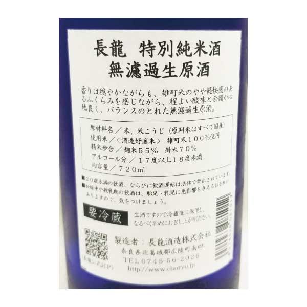 長龍 特別純米酒 無濾過生原酒 720ml 瓶詰2021.8 奈良県 長龍酒造